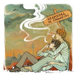 Чума в Бедрограде (СИ)