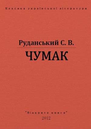 Чумак