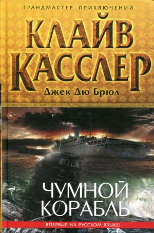 Чумной корабль [Plague Ship-ru]