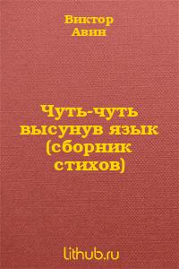 Чуть-чуть высунув язык (сборник стихов)