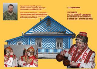 Чуваши в Западной Сибири: расселение и численность в конце XIX – начале XXI века