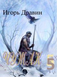 Чужак- 5