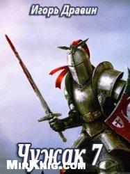 Чужак 7