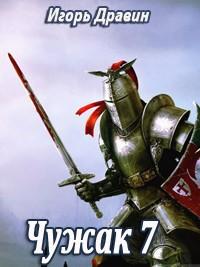 Чужак- 7
