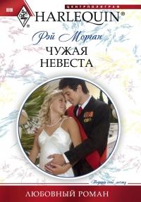 Чужая невеста