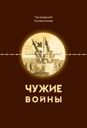 """Книга """"Чужие войны"""" автора"""