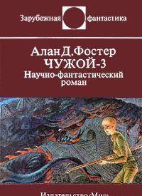Чужой - 3. Научно-фантастический роман