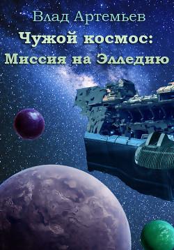 Чужой космос: миссия на Элледию (СИ)