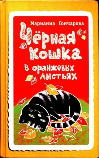 Чёрная кошка в оранжевых листьях