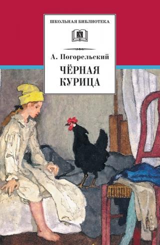 Чёрная курица, или Подземные жители (сборник)