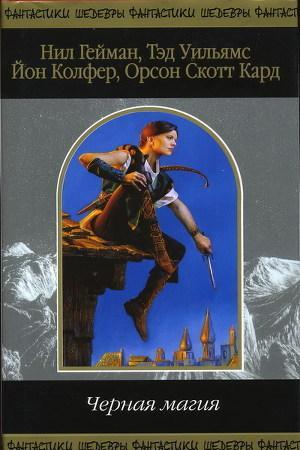 Чёрная магия (Сборник)