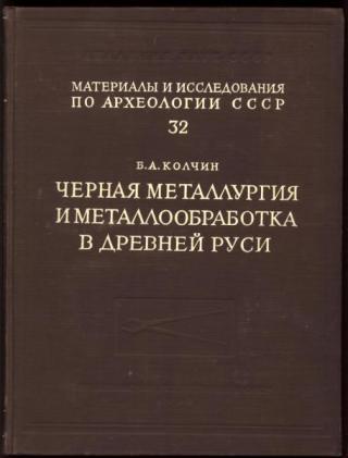 Чёрная металлургия и металлообработка в Древней Руси [(Домонгольский период).]