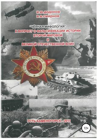«Чёрная мифология». К вопросу о фальсификации истории Второй мировой и Великой Отечественной войн