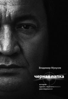 Чёрная папка. История одного журналистского расследования