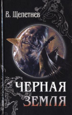 Чёрная земля (Вий, 20-й век)