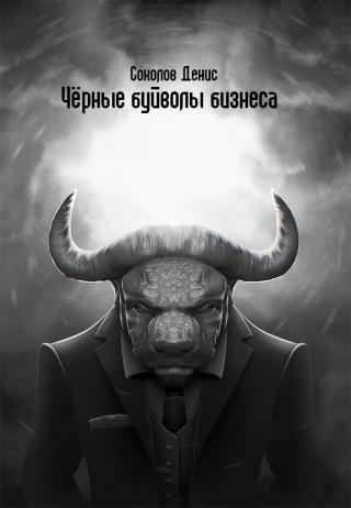 «Чёрные буйволы бизнеса»