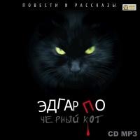 Чёрный кот. вести и рассказы