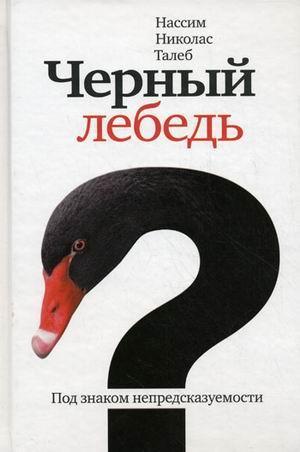 Чёрный лебедь. Под знаком непредсказуемости