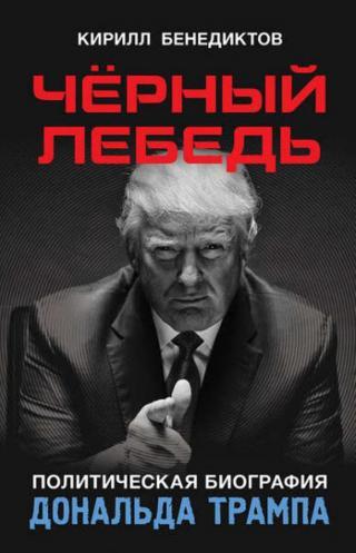 Чёрный лебедь [Политическая биография Дональда Трампа]