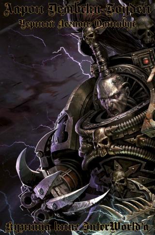 Чёрный Легион: Омнибус