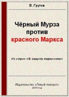 Чёрный Мурза против красного Маркса