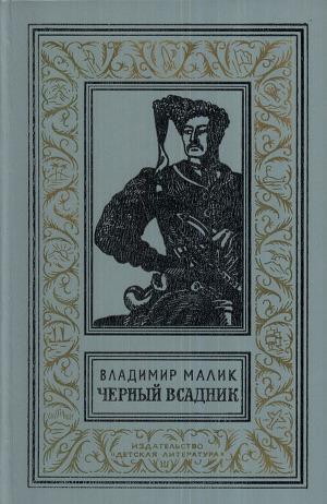 Чёрный всадник(изд.1981)