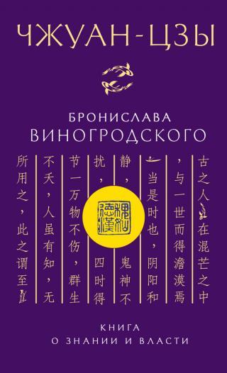 Чжуан-цзы Бронислава Виногродского [Книга о знании и власти]