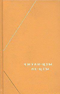 Чжуан-цзы (перевод В.В. Малявина)