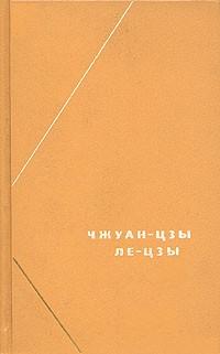 Чжуан-цзы