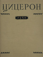 Цицерон М. Т. Речи. В 2 томах. Т.I. Годы 81-63 до н.э.