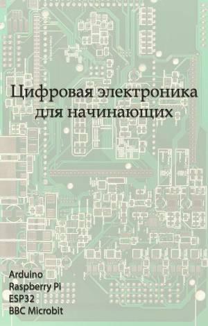 Цифровая электроника для начинающих (СИ)