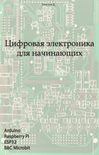 Цифровая электроника для начинающих [Версия текста 1.4]