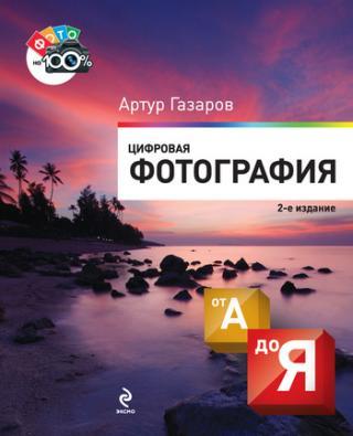 Цифровая фотография от А до Я [2-е издание]