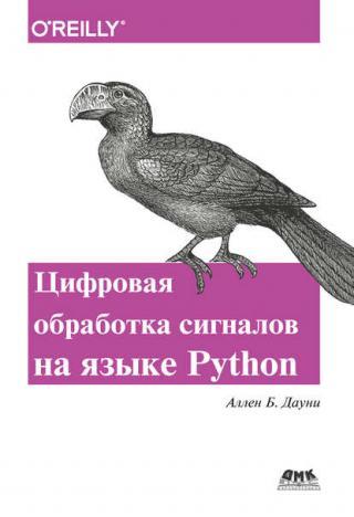 Цифровая обработка сигналов на Python