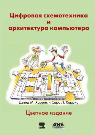 Цифровая схемотехника и архитектура компьютера- второе издание