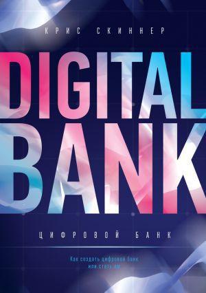 Цифровой банк [Как создать цифровой банк или стать им [calibre 2.5.0]