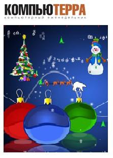 Цифровой журнал «Компьютерра» № 1 [25.12.2009 — 1.1.2010]