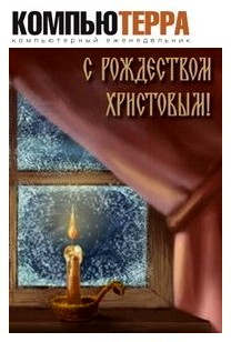 Цифровой журнал «Компьютерра» № 2 [3.1.2010 — 11.1.2010]