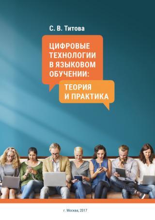 Цифровые технологии в языковом обучении: теория и практика