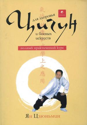 Цигун для здоровья и боевых искусств