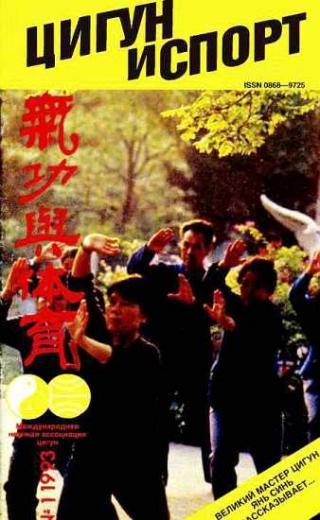 «Цигун и жизнь» («Цигун и спорт»)-01 (1993)