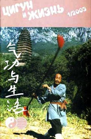 «Цигун и жизнь» («Цигун и спорт»)-01 (2003)