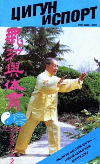 «Цигун и жизнь» («Цигун и спорт»)-02-03 (1992)