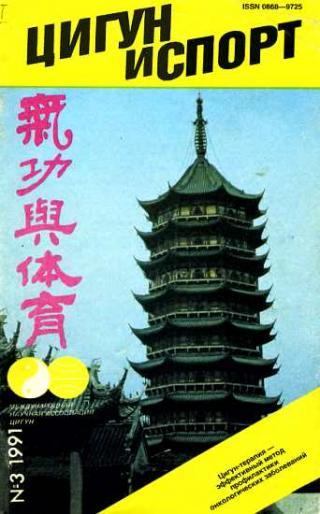 «Цигун и жизнь» («Цигун и спорт»)-03 (1991)