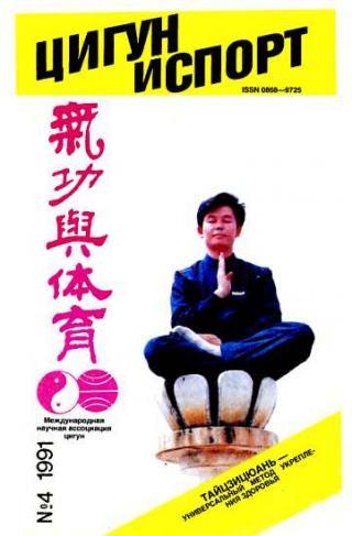«Цигун и жизнь» («Цигун и спорт»)-04 (1991)