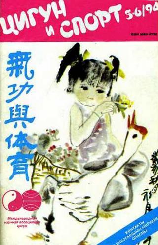 «Цигун и жизнь» («Цигун и спорт»)-05-06 (1994)