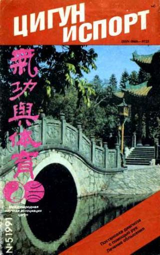 «Цигун и жизнь» («Цигун и спорт»)-05 (1991)