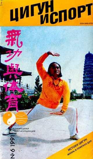 «Цигун и жизнь» («Цигун и спорт»)-06 (1991)