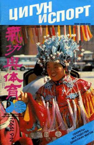 «Цигун и жизнь» («Цигун и спорт»)-06 (1992)