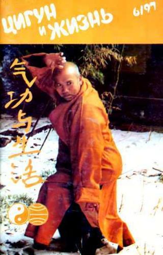 «Цигун и жизнь» («Цигун и спорт»)-06 (1997)